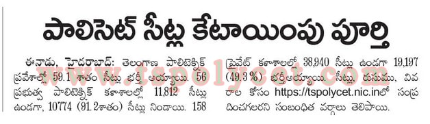 TS POLYCET Counselling Results 2015-min