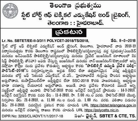 TS POLYCET 2018 Official Notification by SBTET Hyderabad